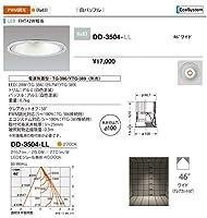 山田照明/ダウンライト DD-3504-LL
