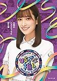 【Amazon.co.jp限定】〜ひらがな推し〜「日向のバラエティ女王誕生編」 (Blu-ray) (オリジナルスリーブケース付)