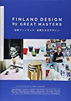 Finland Design by Great Masters by Eri Shimatsuka(2015-07-09)