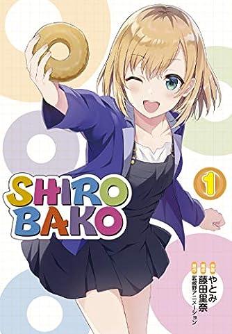 SHIROBAKO(1) (単行本コミックス)