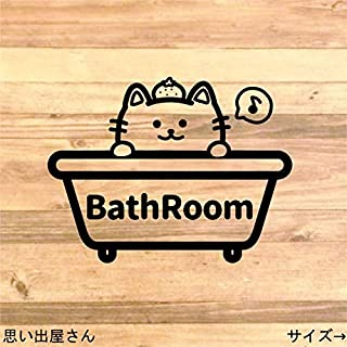 【インテリア・DIY】貼って可愛く!ネコちゃんが可愛いバスルーム用ステッカーシール (水色)