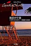 海浜の午後 (クリスティー文庫)