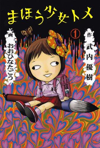 まほう少女トメ 1 (ビームコミックス)