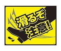 日本緑十字社 ターポリンゴムマット 転倒災害防止 滑るぞ注意 61-9938-09/GM-5