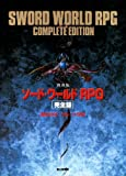 [復刻版]ソード・ワールドRPG 完全版 (富士見ドラゴンブック)