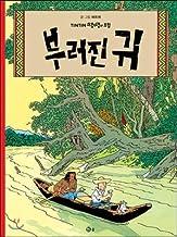 Det sönderslagna örat (Koreanska)