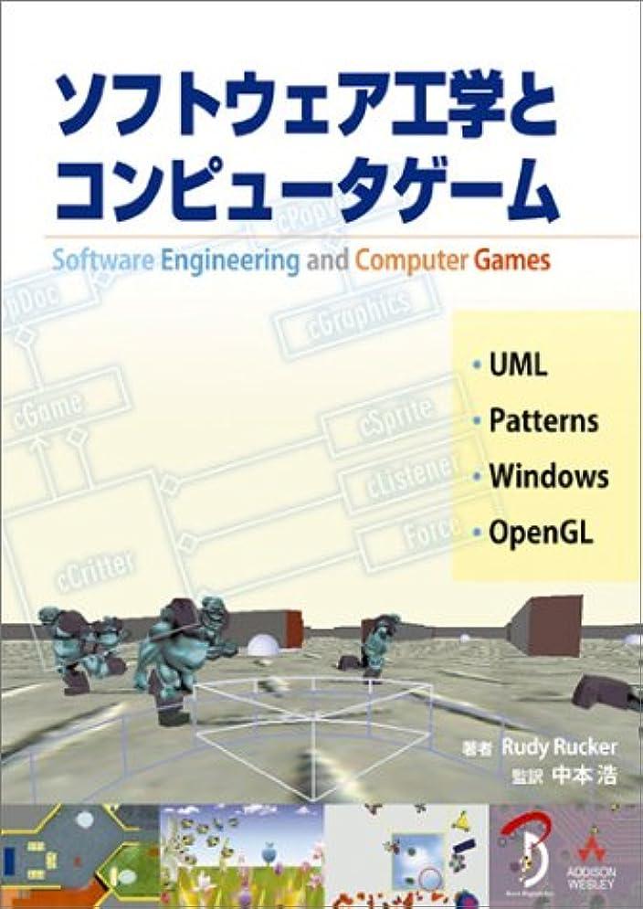 限界極小デッドロックソフトウェア工学とコンピュータゲーム