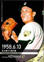 BBM2020 ベースボールカード FUSION レギュラーカード No.84 小山正明