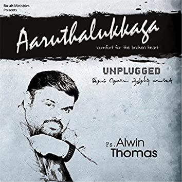 Aaruthalukkaga (Unplugged)