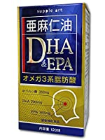 サプリアート 亜麻仁油DHA&EPA オメガ3系脂肪酸 120球