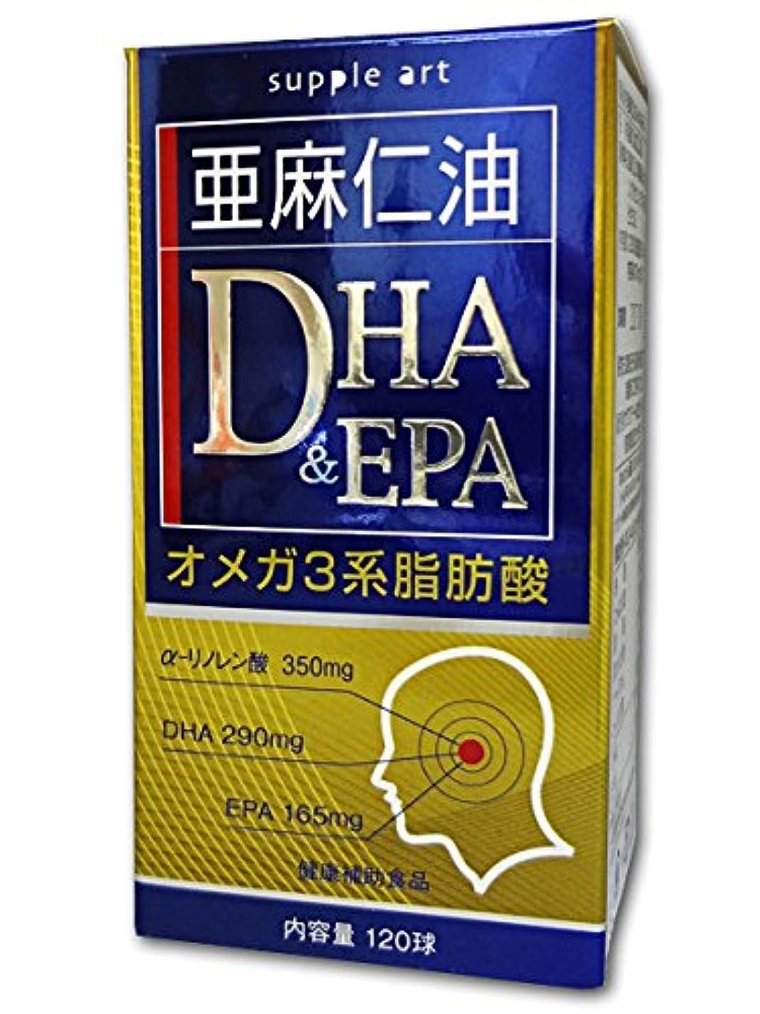 地域優雅な威するサプリアート 亜麻仁油DHA&EPA オメガ3系脂肪酸 120球