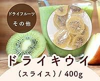 ドライキウイ(スライス) / 400g TOMIZ/cuoca(富澤商店)