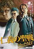 仁義の聖戦~ジャックナイフ~ [DVD] image