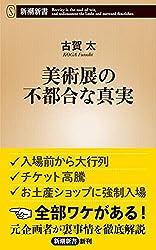 美術展の不都合な真実(新潮新書)の商品画像