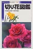 切り花図鑑(ポケットガイドシリーズ)