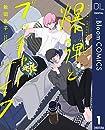 【単話売】爆弾とブッチャーナイフ 1