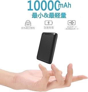 Tindon モバイルバッテリー 10000mah 大容量 最小最軽量 薄型 コンパクト 2入力ポート /2USB出力ポート搭載 携帯充電器 持ち運び充電器 急速充電 各種スマホ対応(ブラック)