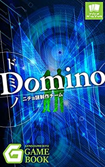 [ニチョ謎制作チーム]のDomino ナゾトキブック (幻想迷宮ゲームブック)
