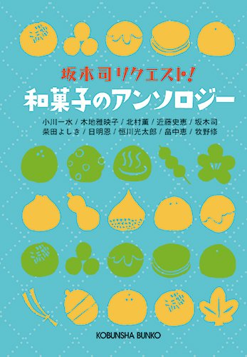 和菓子のアンソロジー (光文社文庫)