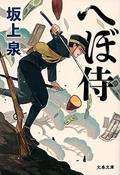 へぼ侍 (文春文庫 さ 75-1)