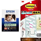 EPSON 写真用紙ライト[薄手光沢] A4 50枚 KA450SLU + 3M コマンド フック 壁紙用 フォトクリップ ホワイト 2個 CMK-SC01 セット