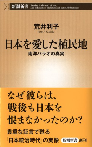 日本を愛した植民地 南洋パラオの真実 (新潮新書)の詳細を見る