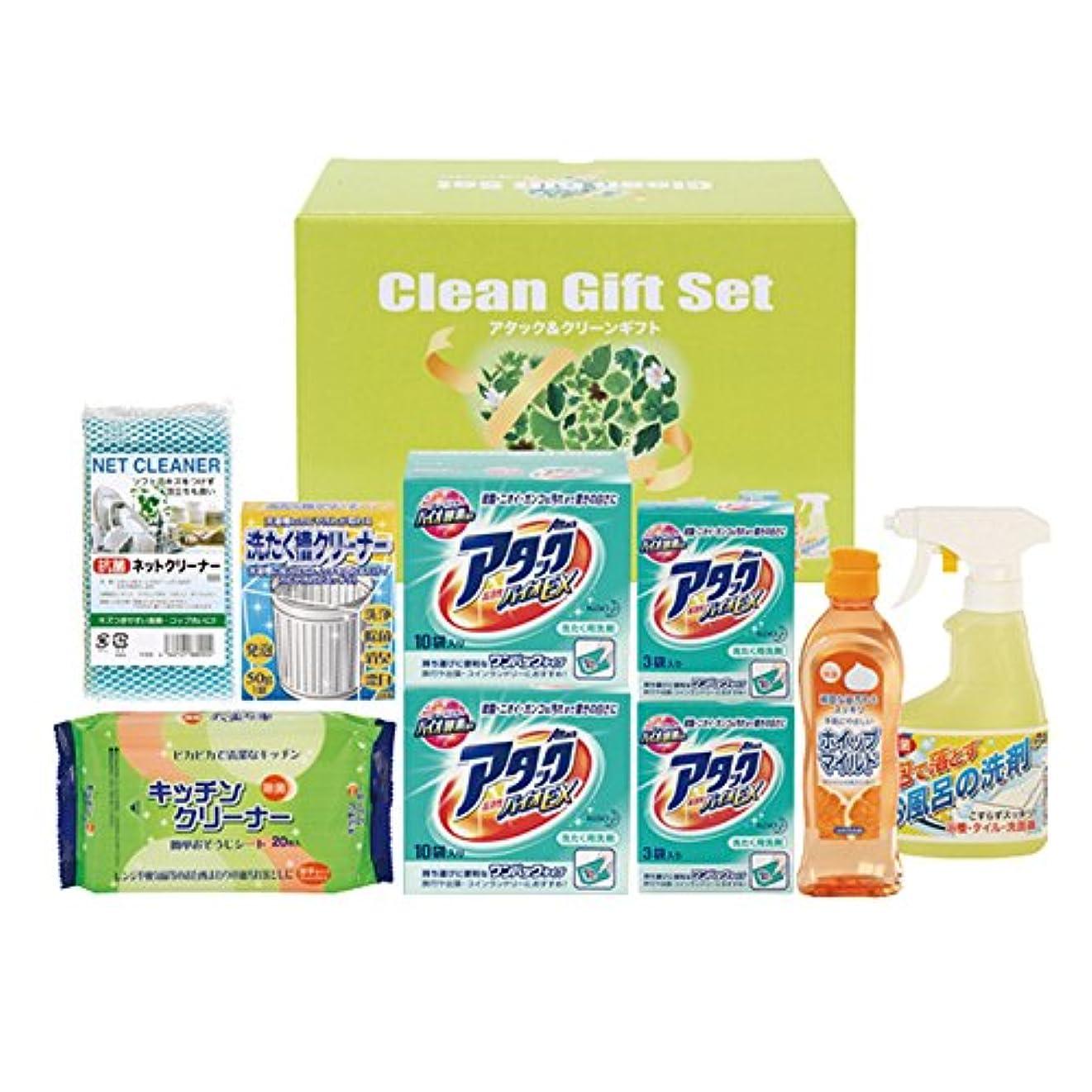 組立主張順応性のある花王 アタック 洗濯 洗剤 &クリーン 贈答 ギフト 9点セット KAG-30 6368