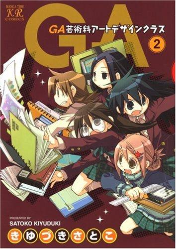 GA 芸術科アートデザインクラス (2) (まんがタイムKRコミックス)の詳細を見る