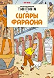 Tintin in Russian - Sigary Faraona- The Cigars of a Pharaoh