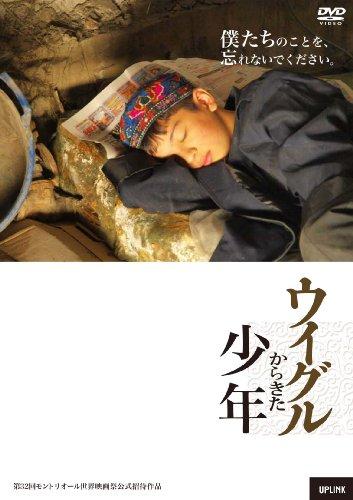 ウイグルからきた少年 [DVD]