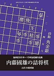 内藤國雄の詰将棋 (将棋世界2020年8月号付録)