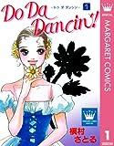 Do Da Dancin'! 1 (マーガレットコミックスDIGITAL)