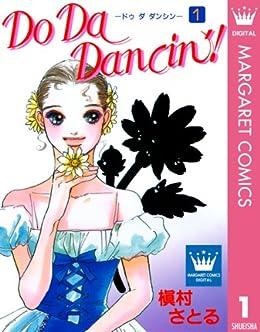 [槇村さとる]のDo Da Dancin'! 1 (マーガレットコミックスDIGITAL)