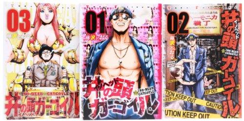 井の頭ガーゴイル コミック 1-3巻セット (ヤンマガKCスペシャル)