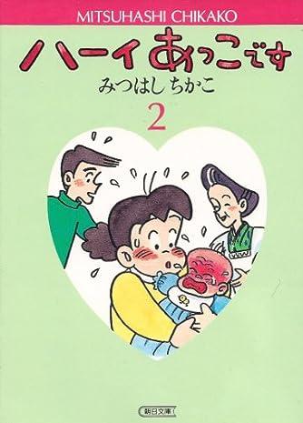 ハーイあっこです (2) (朝日文庫)