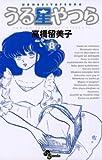 うる星やつら〔新装版〕(8) (少年サンデーコミックス)