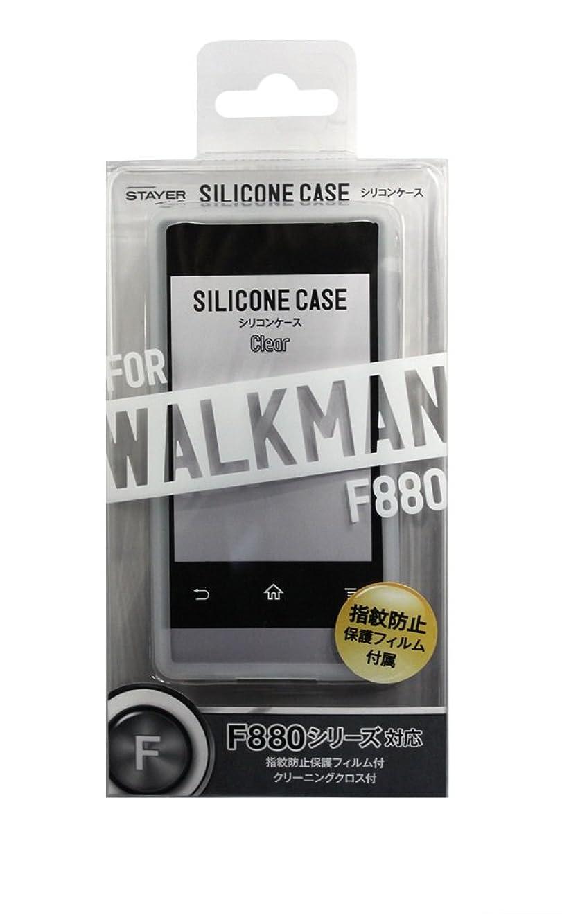 パーツカテゴリーモンクSTAYER SONY WALKMAN 2013 F シリコンケース クリア ST-CSW3FCL