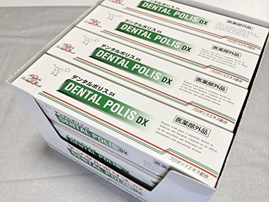 アサー啓発する変装デンタルポリス DX 12本セット 医薬部外品