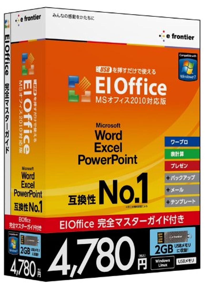 協定調子有毒なUSBを挿すだけで使える EIOffice MSオフィス2010対応版 ガイドブック付