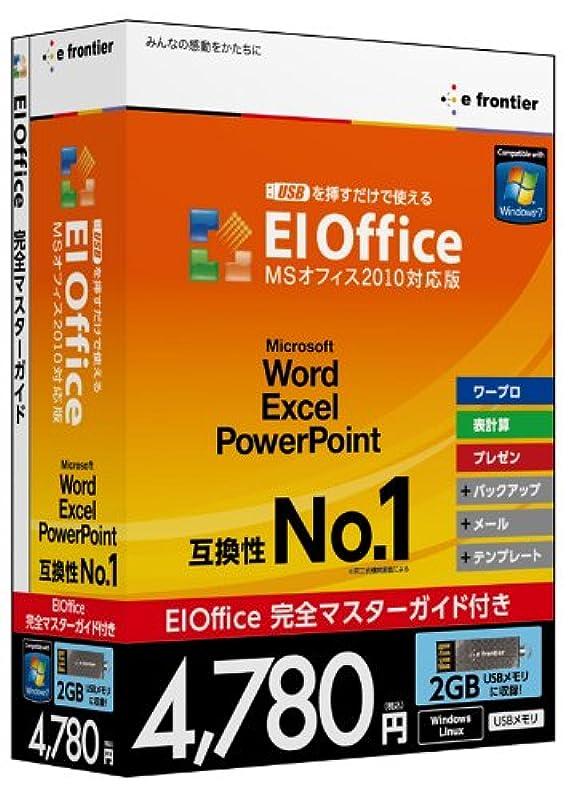 事実上強いますフィットUSBを挿すだけで使える EIOffice MSオフィス2010対応版 ガイドブック付