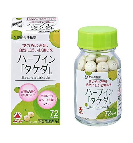 【第2類医薬品】ハーブイン「タケダ」 72錠