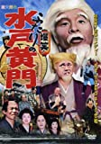 「超豪華版!吉本コメディ 爆笑!ふたりの水戸黄門」 天下分け目のギャグ合戦[DVD]