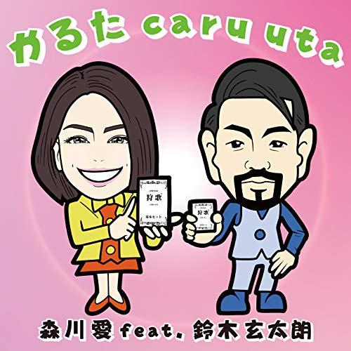 Karuta caru uta (feat. Gentaro Suzuki)