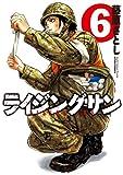 ライジングサン(6) (アクションコミックス)