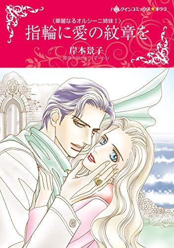 指輪に愛の紋章を (ハーレクインコミックス・キララ)の詳細を見る