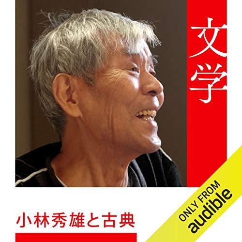 『小林秀雄と古典』のカバーアート