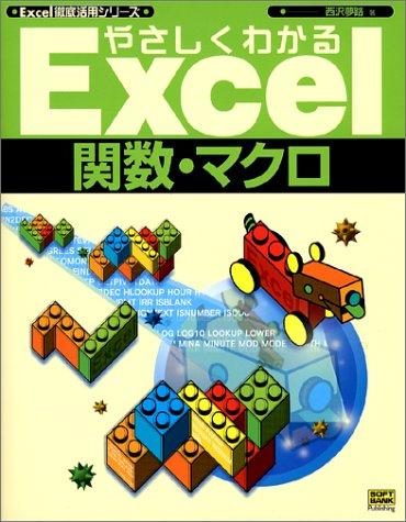 やさしくわかるExcel関数・マクロ (Excel徹底活用シリーズ)