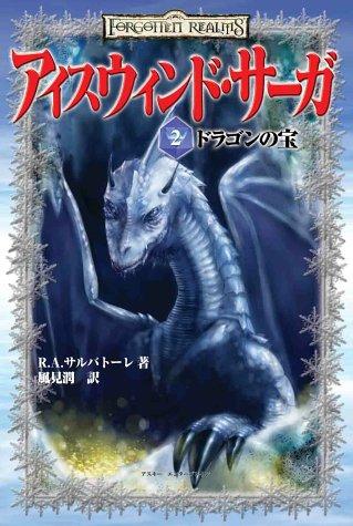 アイスウィンド・サーガ 〈2〉 ドラゴンの宝 (〈D&Dスーパーファンタジーシリーズ〉)の詳細を見る
