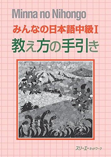 Minna no Nihongo: Chukyu 1 Teacher's Manual 1: Lehrerhandbuch, Mittelstufe 1