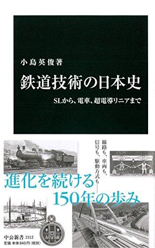 鉄道技術の日本史 - SLから、電車、超電導リニアまで (中公新書 2312)